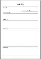 自由研究まとめノート1テンプレート・フォーマット・雛形