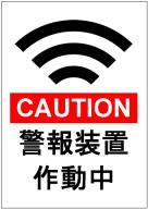 警報装置作動中のポスターテンプレート・フォーマット・雛形