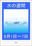 水の週間のポスターテンプレート・フォーマット・雛形