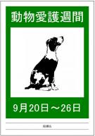 動物愛護週間のポスターテンプレート・フォーマット・雛形