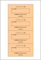 サービス券テンプレート・フォーマット・雛形