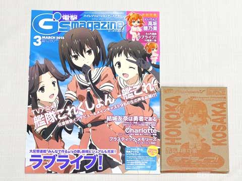 電撃G'sマガジン2015年3月号