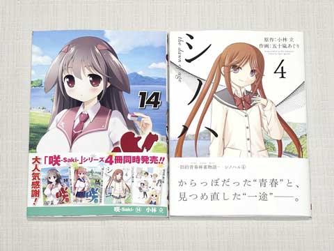 『咲-Saki-[14]』『シノハユ[4]』