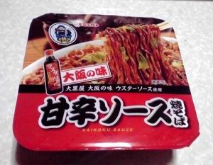 大黒屋 大阪の味 ウスターソース使用 甘辛ソース焼そば