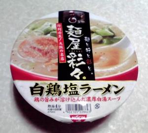 麺屋 彩々 白鶏塩ラーメン カップ版(2014年)