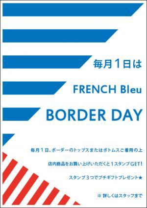 borderday2-blog_convert_20150731123511.jpg