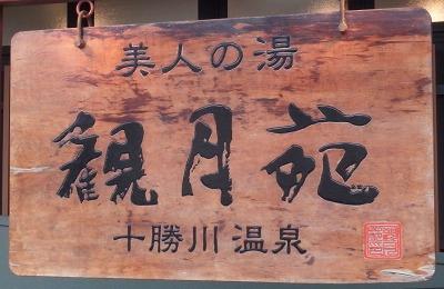 150428十勝川温泉観月苑