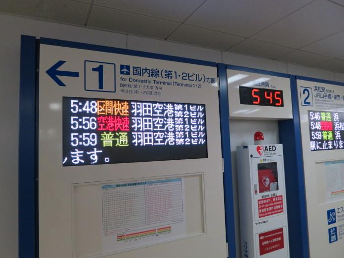 B787 JGC シンガポール 羽田