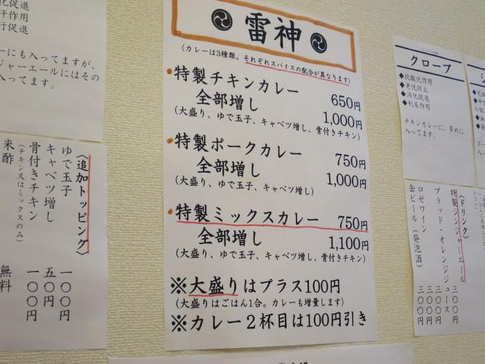 小田急 雷神 カレー 喜多見