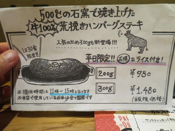 新大阪 エキマルシェ ハンバーグ 限定