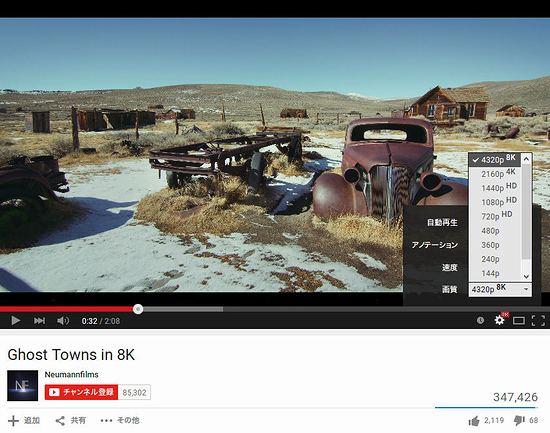youtube8k021