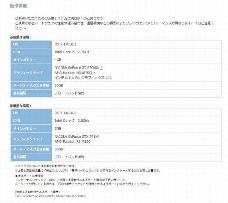 ff14Macbefore001.jpg