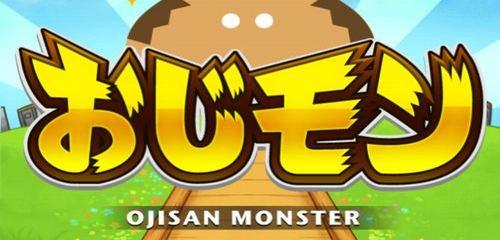 課金なしの無料アプリ!ポケモンがおじさん化したカオスゲーム『おじモン(おじさんモンスター)』登場!