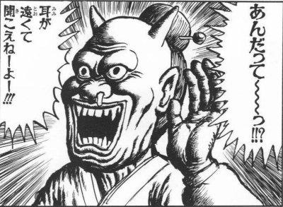 あんだって~っ!!?耳が遠くてきこえねーよー!!!