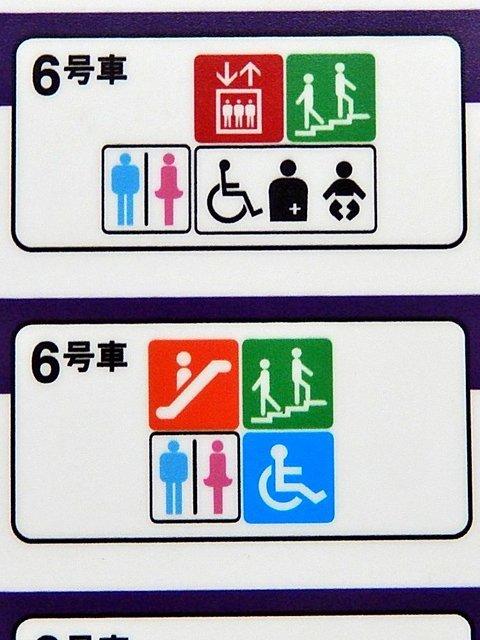 昇降ピクトさんとトイレのピクトさん