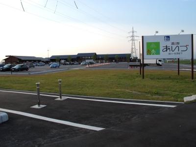 道の駅 あいづ 湯川・会津版下