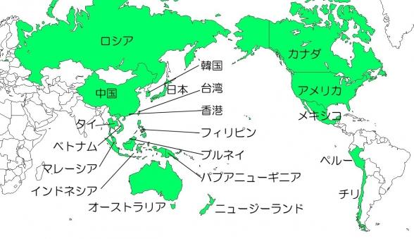 APEC・アジア太平洋経済協力 - Geographico!