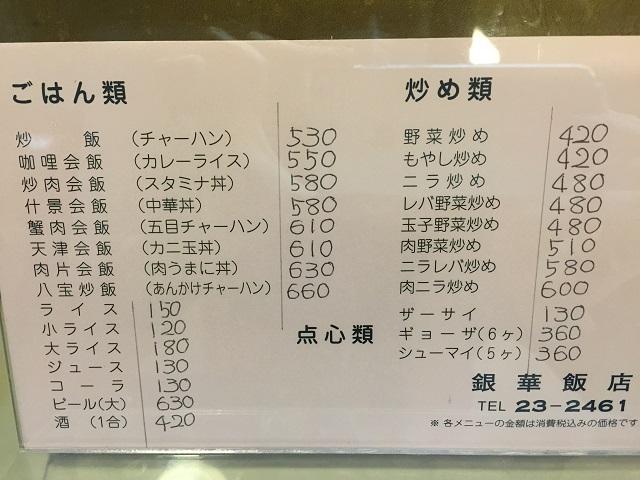 銀華飯店 メニュー1