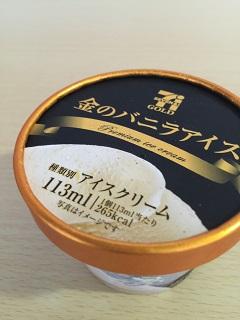 セブンイレブン 金のバニラアイス