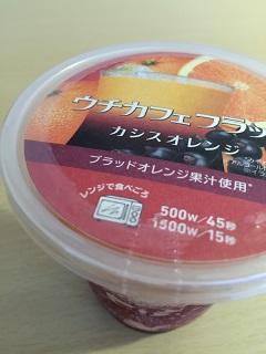 ローソン ウチカフェフラッペ カシスオレンジ1