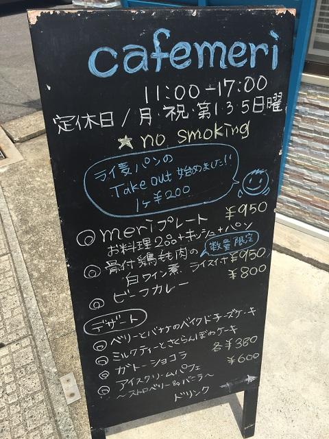 カフェ メリ フードメニュー