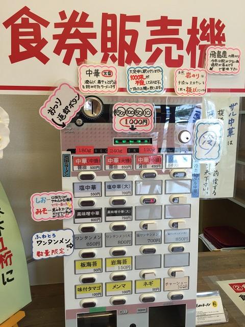 酒田のラーメン 月 食券販売機