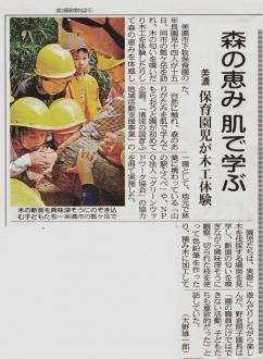 中日新聞2015617掲載