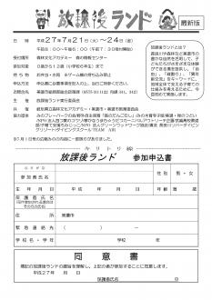 放課後ランド申込書6月30日 現在(小学生用) (1)-001