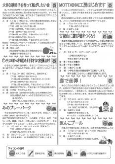 放課後ランド申込書6月30日 現在(小学生用) (1)-002