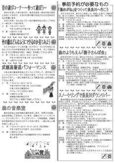 放課後ランド申込書6月30日 現在(小学生用) (1)-003