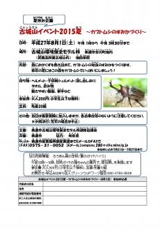 古城山イベント2015夏(カブトムシのすみかづくり)