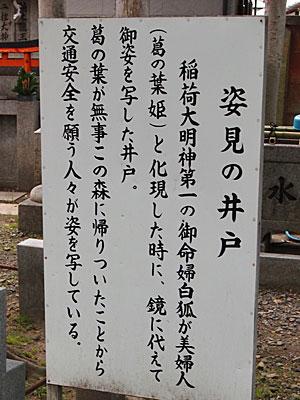14kuzunoha26.jpg