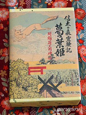 14kuzunoha29.jpg