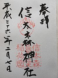 14kuzunoha32.jpg