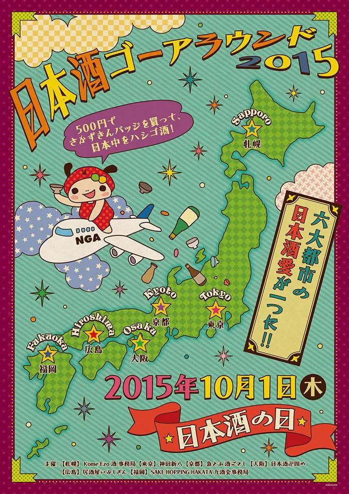 日本酒ゴーアラウンド1