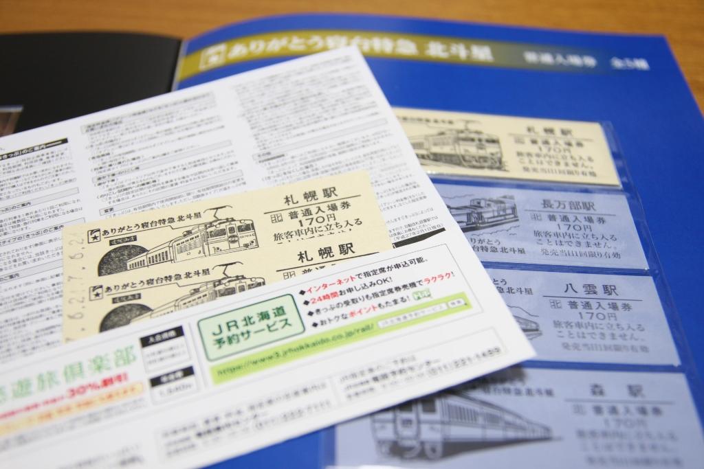 memorial_ticket_sap.jpg