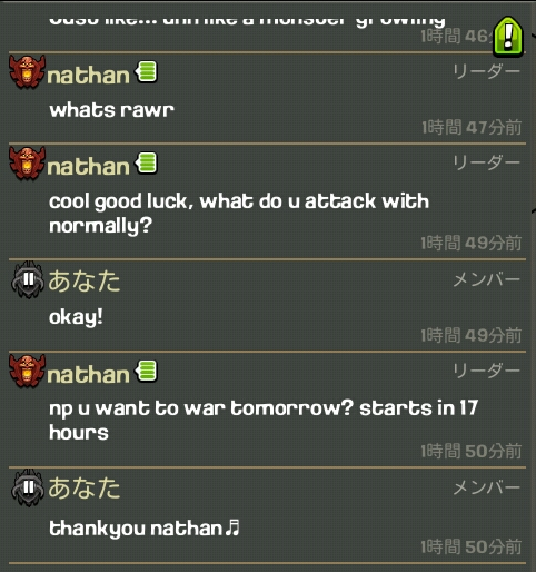 20150619chat.png