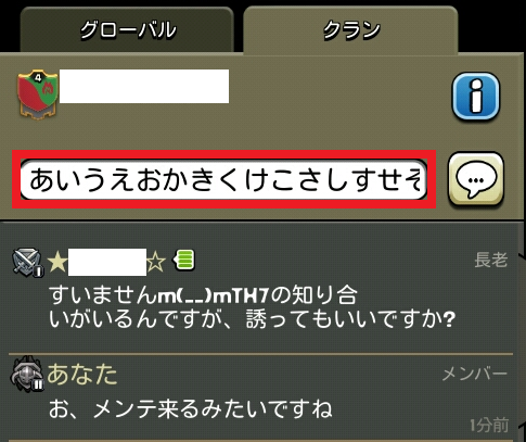 20150729-chat.png