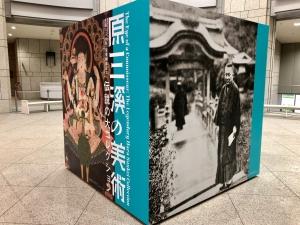 原三溪の美術 伝説の大コレクション-9