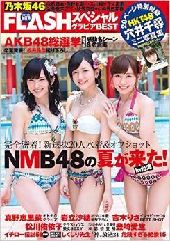 FLASHスペシャル グラビアBEST初夏号 2015年 7/30 号 [雑誌]: FLASH(フラッシュ) 増刊
