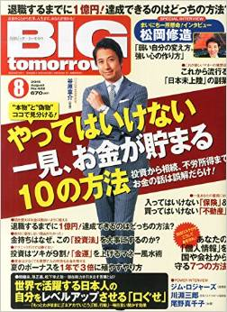 BIG tomorrow(ビッグトゥモロー) 2015年 08 月号