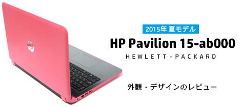 468_HP Pavilion 15-ab000_レビュー150710_01a