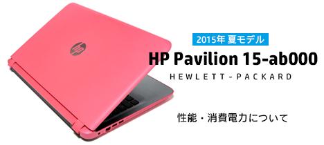 468_HP Pavilion 15-ab000_性能について_01a