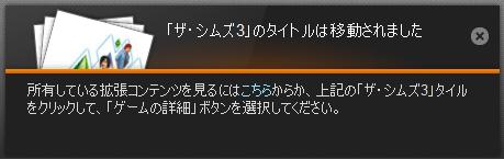 sims3 移動_s
