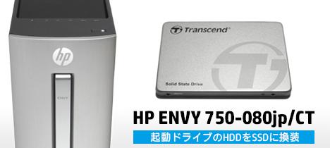 468_ENVY 750-080jp_起動ドライブの換装_01a
