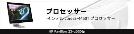468x110_HP Pavilion 23-q080jp_プロセッサー_01a