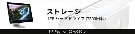 468x110_HP Pavilion 23-q080jp_ストレージ_01a