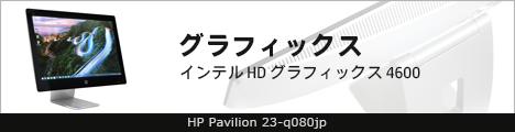 468x110_HP Pavilion 23-q080jp_グラフィックス_01a