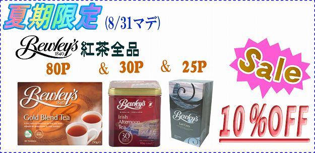 tea10off.jpg