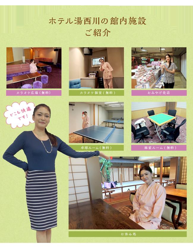 new3_shisetsu.png